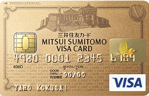 三井住友VISAゴールドカード券面画像