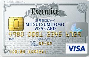 三井住友VISAエグゼクティブカード券面画像