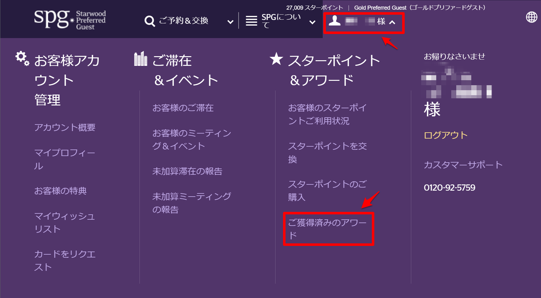 spgアメックス 更新特典01