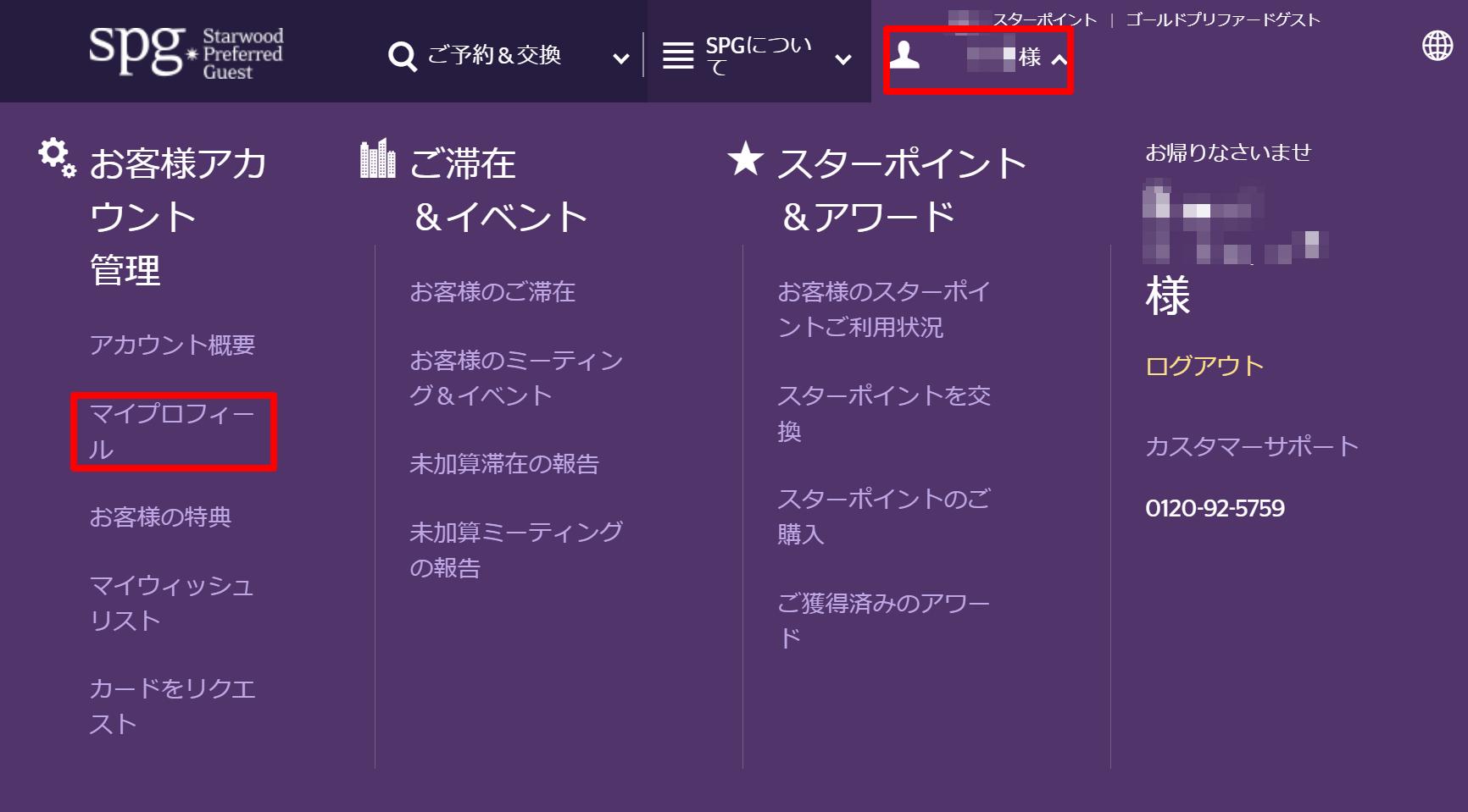 SPG会員登録10