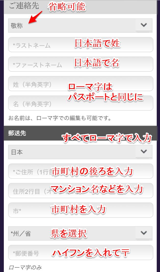 SPG登録方法02