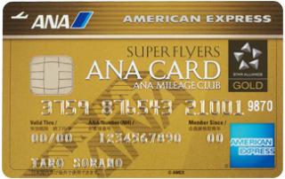 ANAアメリカン・エキスプレススーパーフライヤーズ・ゴールド・カード券面画像