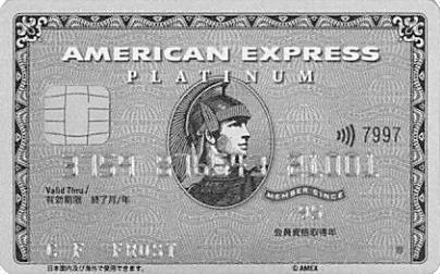 アメックスプラチナ券面画像(アメリカン・エキスプレス・プラチナ・カード)