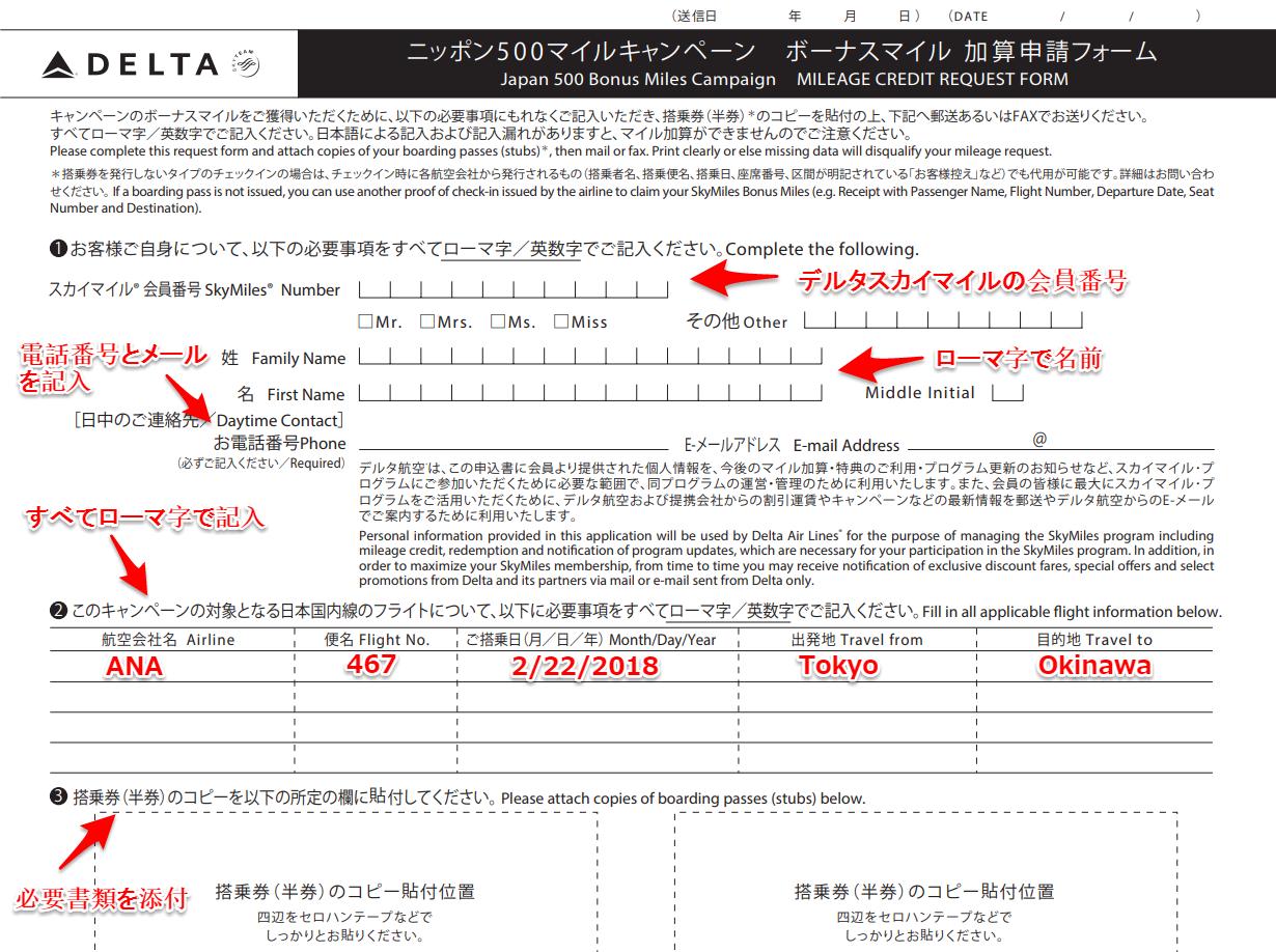ニッポン500マイルキャンペーン申請用紙書き方