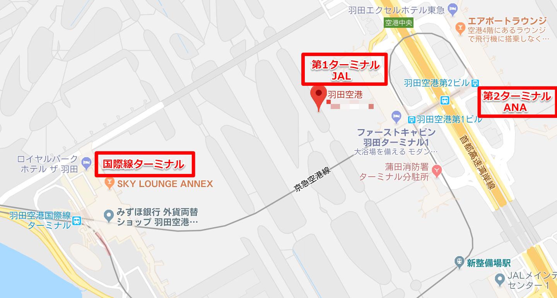 羽田空港ターミナルマップ