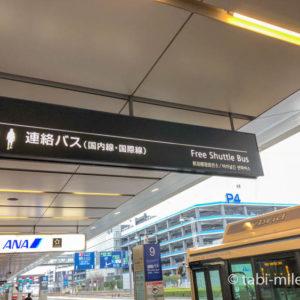 羽田空港ターミナル間移動バス