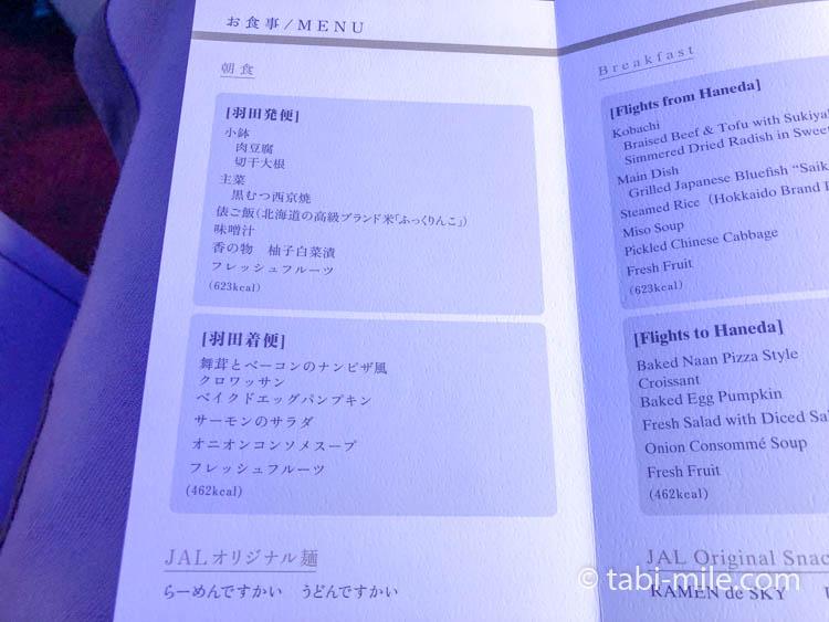 JAL JGC修行羽田-那覇