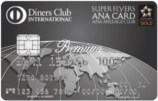 ANAダイナーススーパーフライヤーズ プレミアムカード券面画像