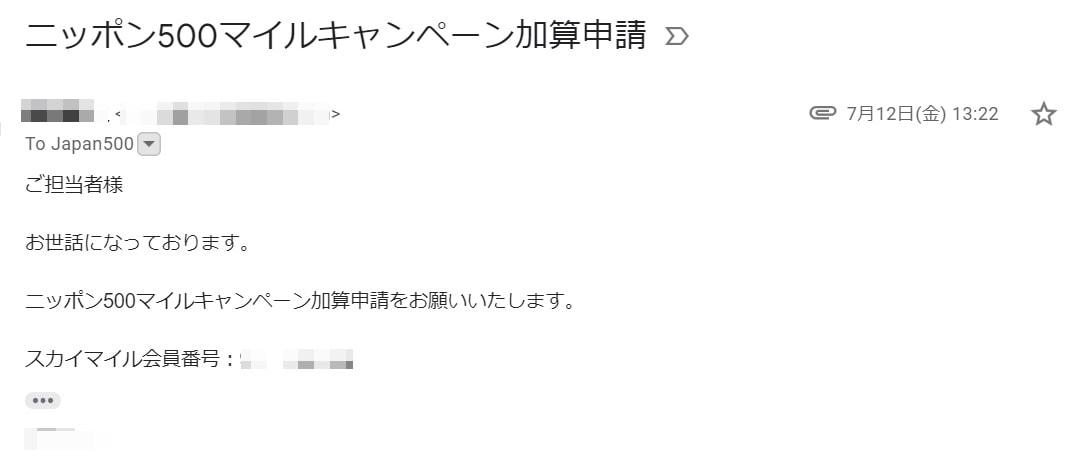 ニッポン500マイルキャンペーン加算申請-min