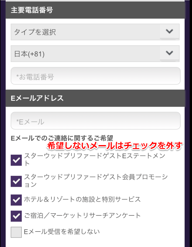 SPG登録方法04