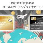 旅行のおすすめのゴールドカード&プラチナカード