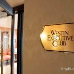 ウェスティンホテル東京 エグゼクティブクラブラウンジ 入り口 看板