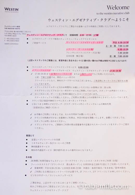 ウェスティンホテル東京 エグゼクティブクラブラウンジ 案内書
