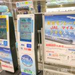 JAL東京モノレールキャンペーン