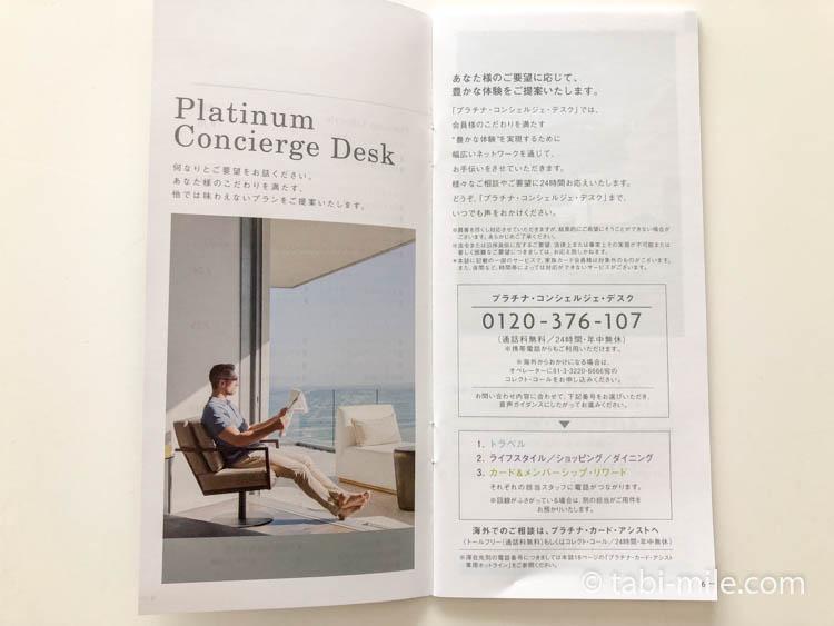 アメリカン・エキスプレス・プラチナ・カード(アメックスプラチナ)