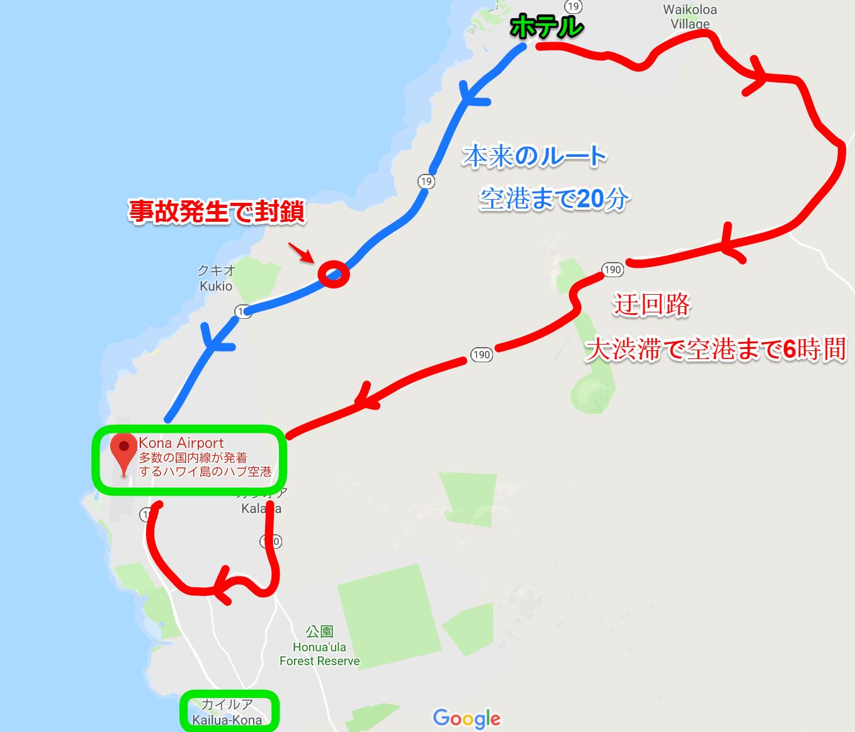 ハワイ島コナ空港へ向かう時に事故で大渋滞のマップ