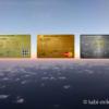 JALグローバルクラブカードを比較!おすすめのJAL JGCカードはこれだ!