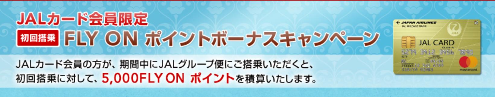 JALカード会員限定FLY ON ポイントボーナスキャンペーン