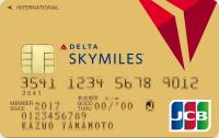 デルタスカイマイルJCBゴールドカード券面画像