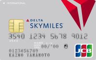 デルタスカイマイルJCBテイクオフカード券面画像