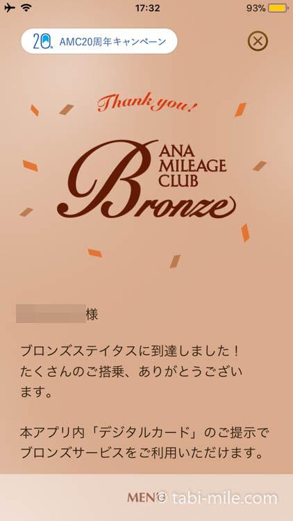 ANA SFC修行 ブロンズメンバー到達