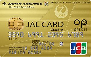 JALCLUB-AカードOPクレジット券面画像