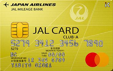 JAL CLUB-AMasterCard券面画像