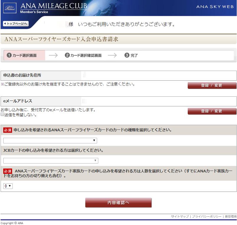 SFCカード申込02