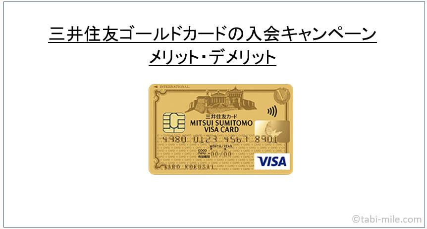 三井住友ゴールドカードの入会キャンペーンとメリット・デメリット