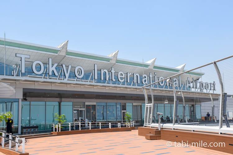 羽田空港国際線ターミナル 展望デッキ