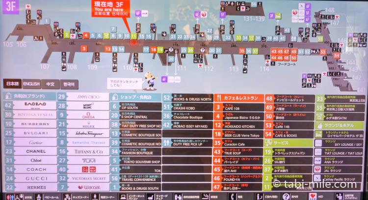 羽田空港国際線ターミナル制限エリア全体マップ