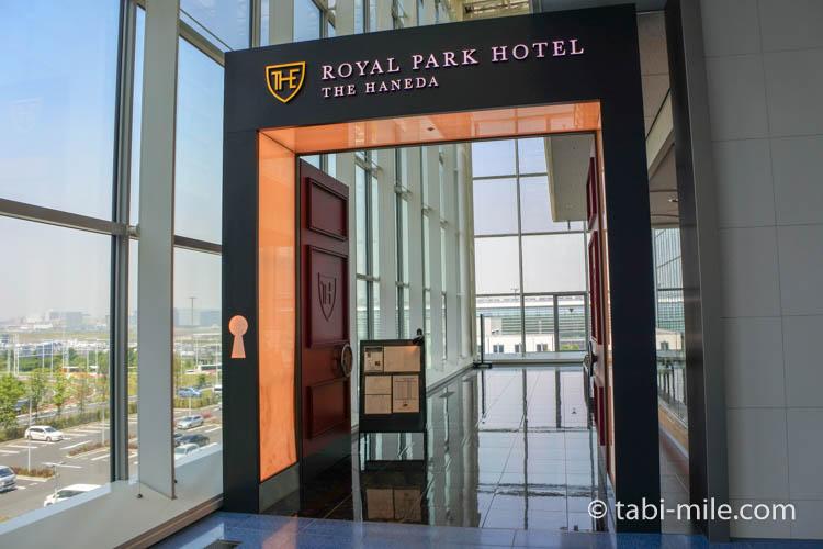 羽田空港国際線ターミナル ロイヤルパークホテル ザ 羽田