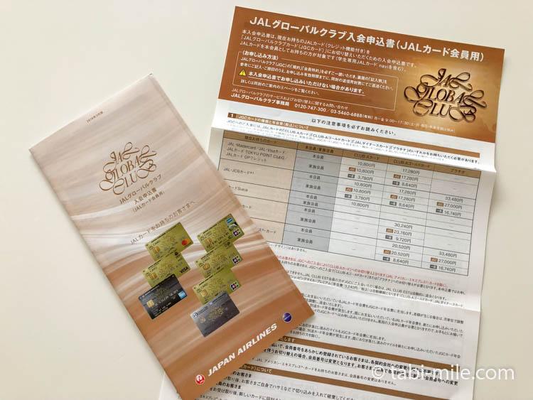 JALクローバルクラブカード入会申込書