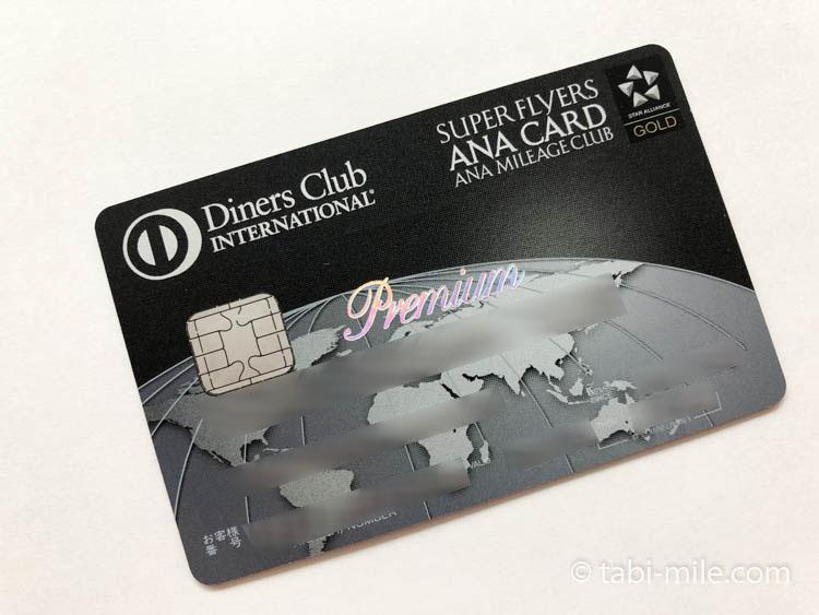 スーパーフライヤーズカード ANAダイナースクラブプレミアムカード
