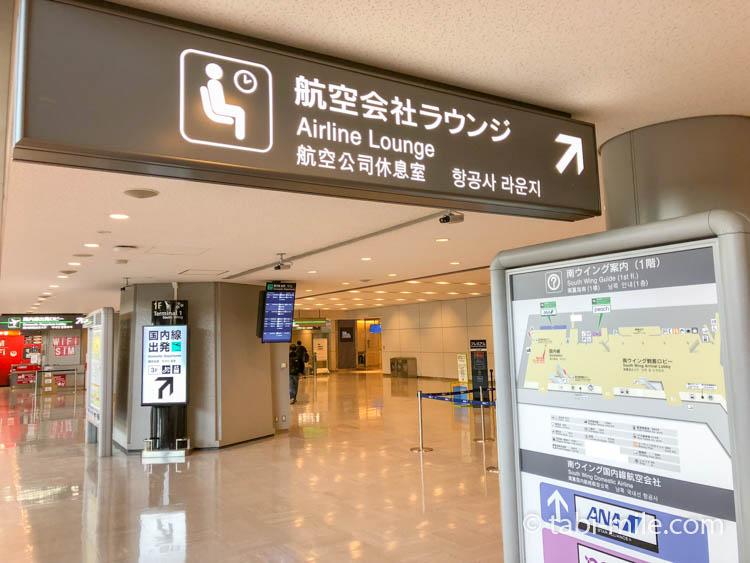 成田空港 ANA ARRIVAL LOUNGE