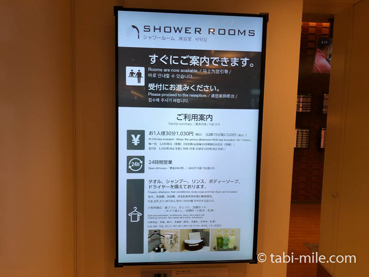 羽田空港国際線ターミナル TIATシャワールーム