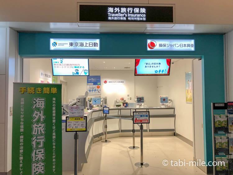 羽田空港国際線ターミナル 海外旅行保険
