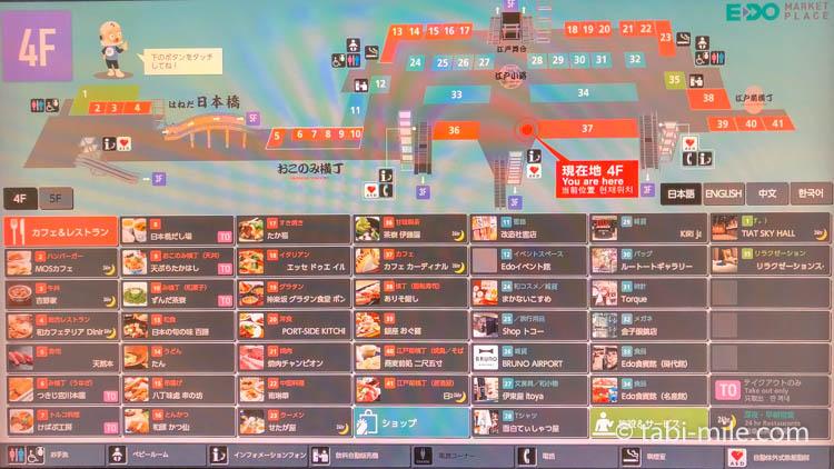 IMG羽田空港国際線ターミナル4階全体マップ