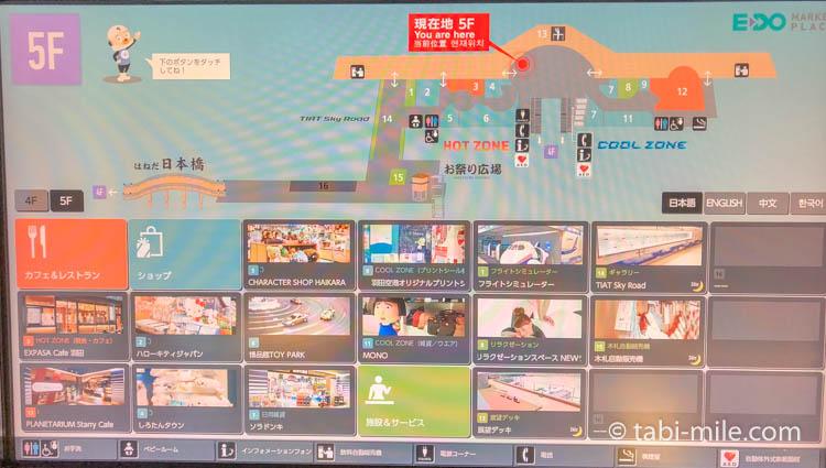 IMG羽田空港国際線ターミナル5階全体マップ