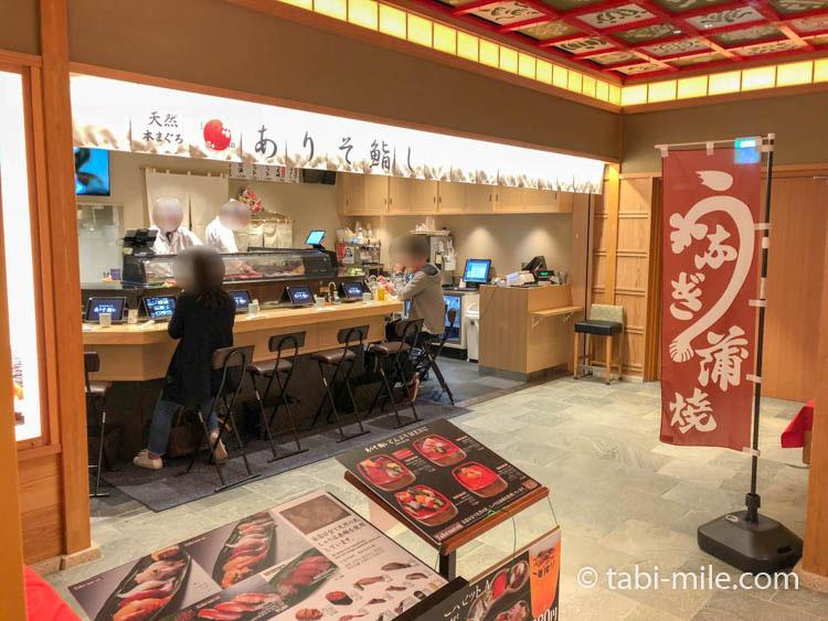羽田空港国際線ターミナル レストラン