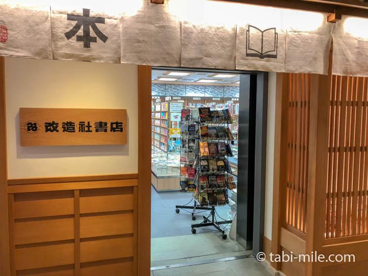 羽田空港国際線ターミナル 本屋