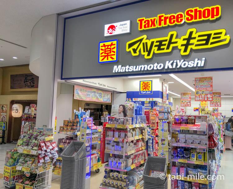羽田空港国際線ターミナル薬局