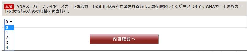 SFCカード申込05