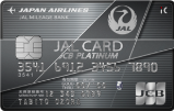 JALプラチナJCBカード券面画像
