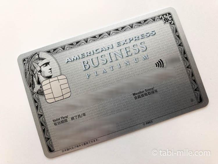 アメックスビジネスプラチナカード 券面
