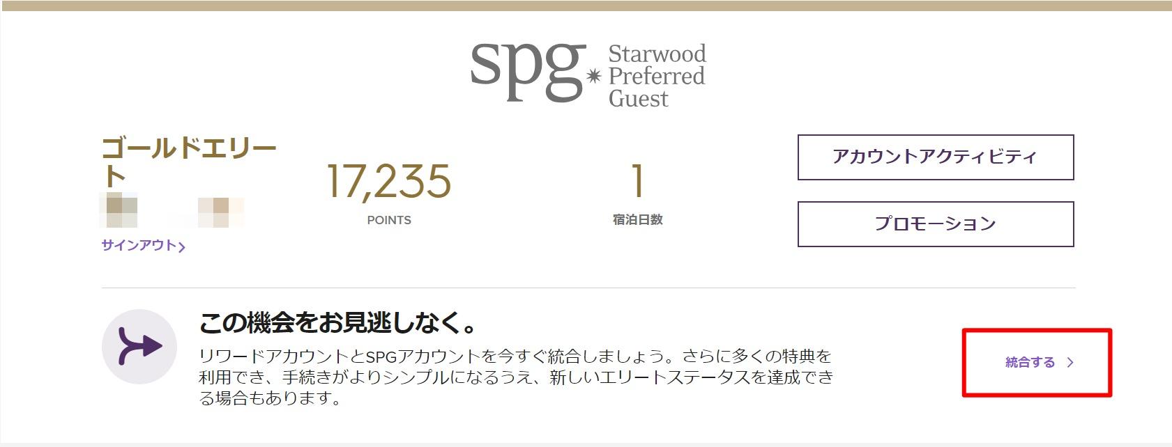 SPGとマリオットリワードアカウント統合手順03
