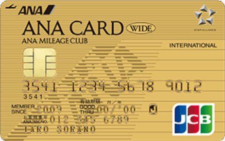 ANA JCB ワイドゴールドカード券面画像