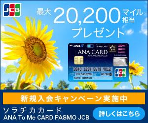 JCB_sorachika_300x250_201808