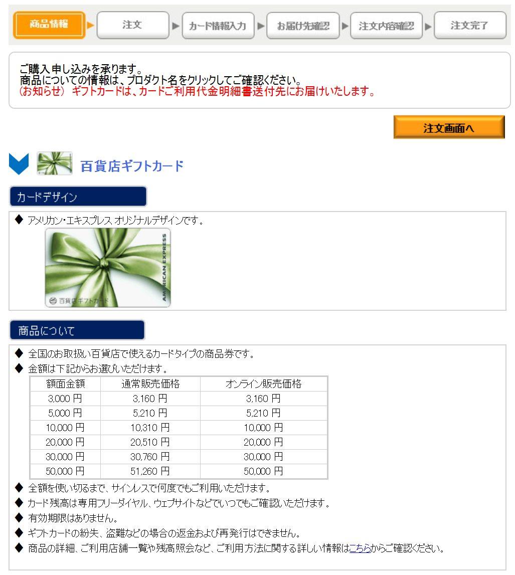 アメックス・SPGアメックス百貨店ギフトカード購入方法03