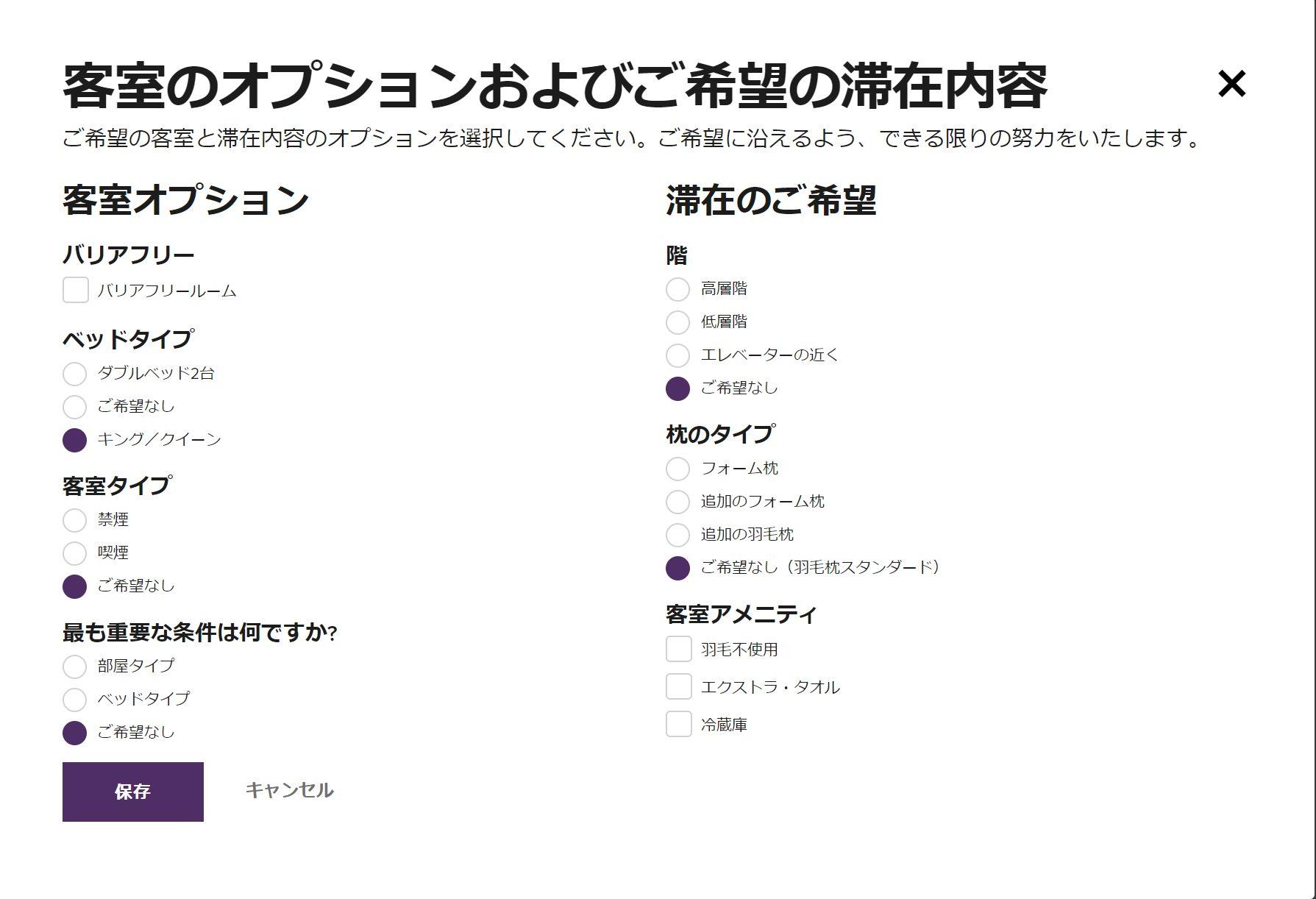 SPG・マリオットリワード会員登録方法07
